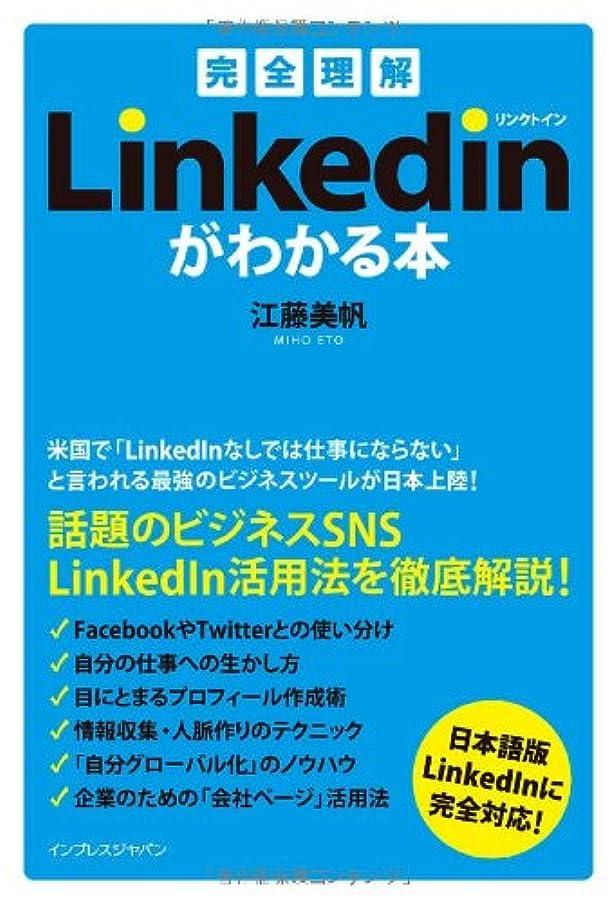 秀でる倫理器官[完全理解]LinkedIn リンクトインがわかる本