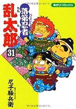 落第忍者乱太郎 (31) (あさひコミックス)