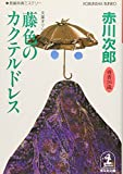 藤色のカクテルドレス (光文社文庫)
