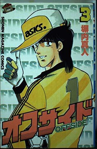 オフサイド 3 (少年マガジンコミックス)の詳細を見る