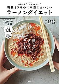 [市瀬 悦子, 大村 和規]の糖質オフなのに本当においしいラーメンダイエット