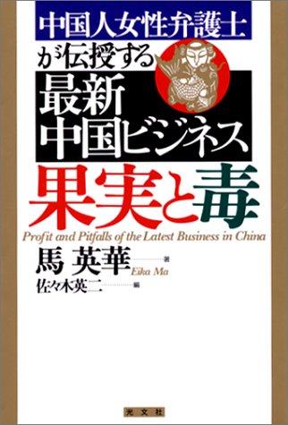 最新中国ビジネス 果実と毒 中国人女性弁護士が伝授する