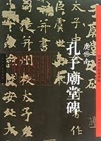 中国历代经典碑帖:孔子廟堂碑(彩色版) [唐] 虞世南写 人民美术出版社 9787102060590