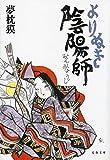 よりぬき陰陽師 (文春文庫 ゆ 2-29)