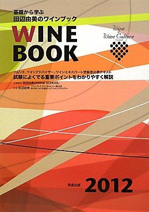 基礎から学ぶ田辺由美のワインブック〈2012年版〉