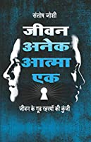 Jeevan Anek Atma Ek: Many Lives One Soul(Hindi)