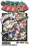 ブラッククローバーSD アスタくん魔法帝への道 2 (ジャンプコミックス)