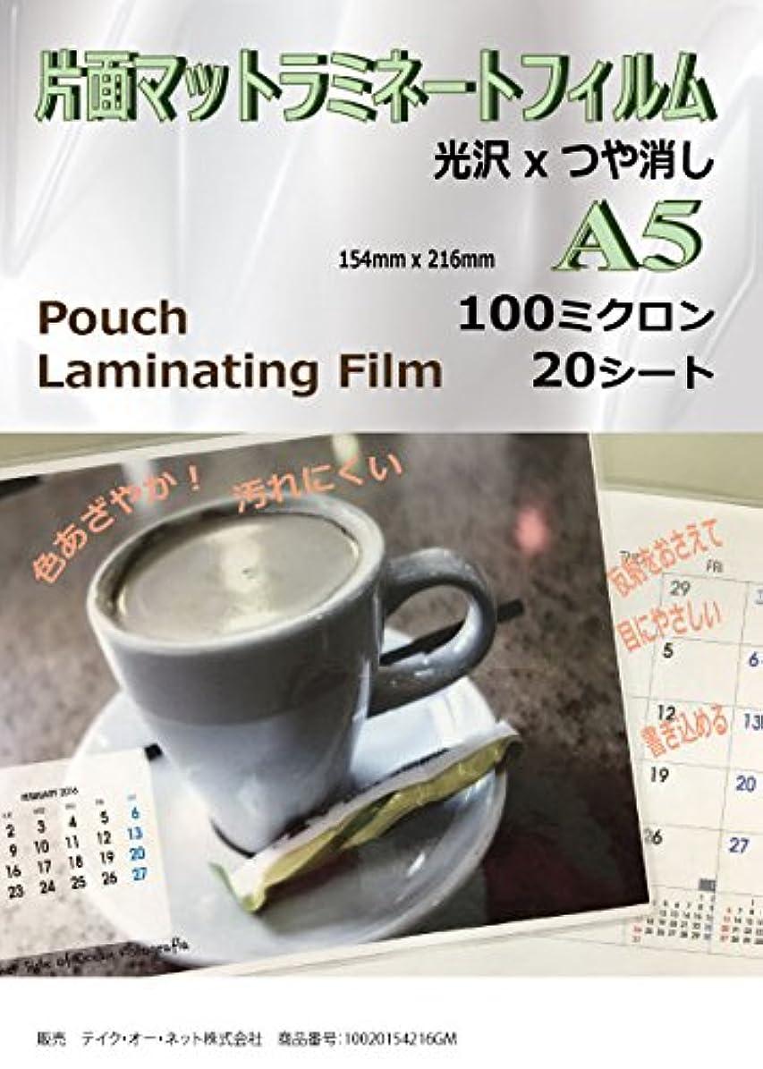 丈夫交流する飲み込む光沢xつや消し いいとこ取りのラミネートフィルム100ミクロンA5サイズ 20枚入りミニパック