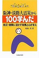 阪神・淡路大震災から100学んだ―防災・復興に活かす知恵と心がまえ
