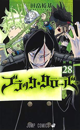 ブラッククローバー 28 (ジャンプコミックス)