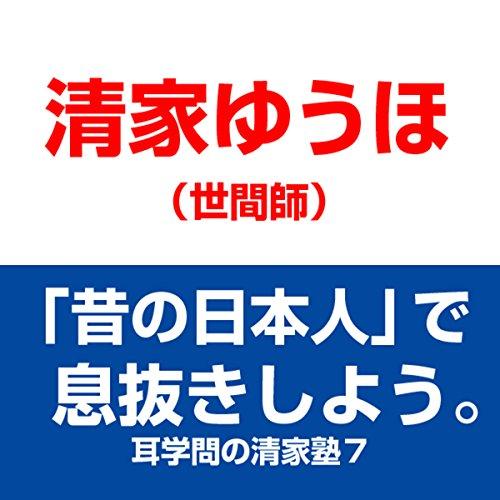 『清家塾7 「昔の日本人」で、息抜きしよう。』のカバーアート