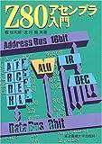 Z80アセンブラ入門