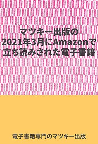 マツキー出版の2021年3月にAmazonで立ち読みされた電子書籍