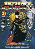 銀河鉄道999(3)【期間限定 無料お試し版】 (ビッグコミックス)