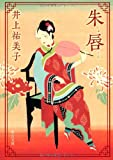 朱唇 (中公文庫)