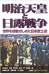 明治天皇と日露戦争―世界を感動せしめた日本武士道 単行本