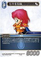 ファイナルファンタジーTCG 7-122C (C コモン) ものまね師 FINAL FANTASY TRADING CARD GAME Opus 7