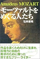 モーツァルトをめぐる人たち