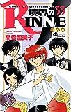 境界のRINNE(33) (少年サンデーコミックス)の画像