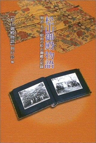松山御殿(マチヤマウドゥン)物語―明治・大正・昭和の松山御殿の記録