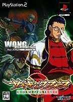サイキックフォース COMPLETE ウォン フィギュア同梱版(数量限定)