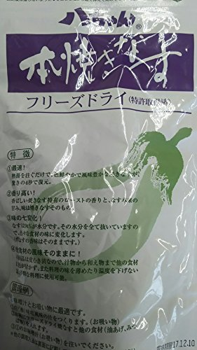 フリーズドライ 乾燥 本焼き茄子 20g×10P 業務用 八ちゃん