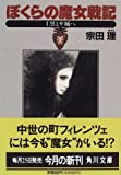 ぼくらの魔女戦記〈1〉黒ミサ城へ (角川文庫)