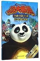 功夫熊猫终极电影小说:无字的神龙秘籍