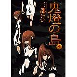 鬼燈の島―ホオズキノシマ― 4巻 (デジタル版ヤングガンガンコミックス)