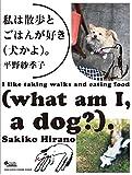 私は散歩とごはんが好き(犬かよ)。 (マガジンハウスムック Hanako BOOKS)