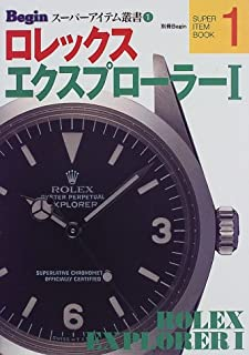 ロレックスエクスプローラーI (Beginスーパーアイテム叢書 (1))