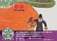 かぶ―The turnip (CDと絵本)