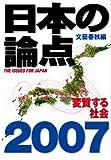 日本の論点2007 変質する社会 (文春ムック)