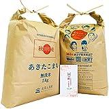 水菜土農園【無洗米】新米 令和2年産 秋田県産 あきたこまち 10kg (5kg×2袋) 古代米お試し袋付き