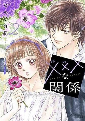 ×××な関係 2 (花とゆめCOMICS)