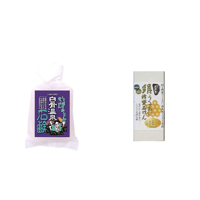 強盗どこでも布[2点セット] 信州 白骨温泉石鹸(80g)?ひのき炭黒泉 絹うるおい蜂蜜石けん(75g×2)