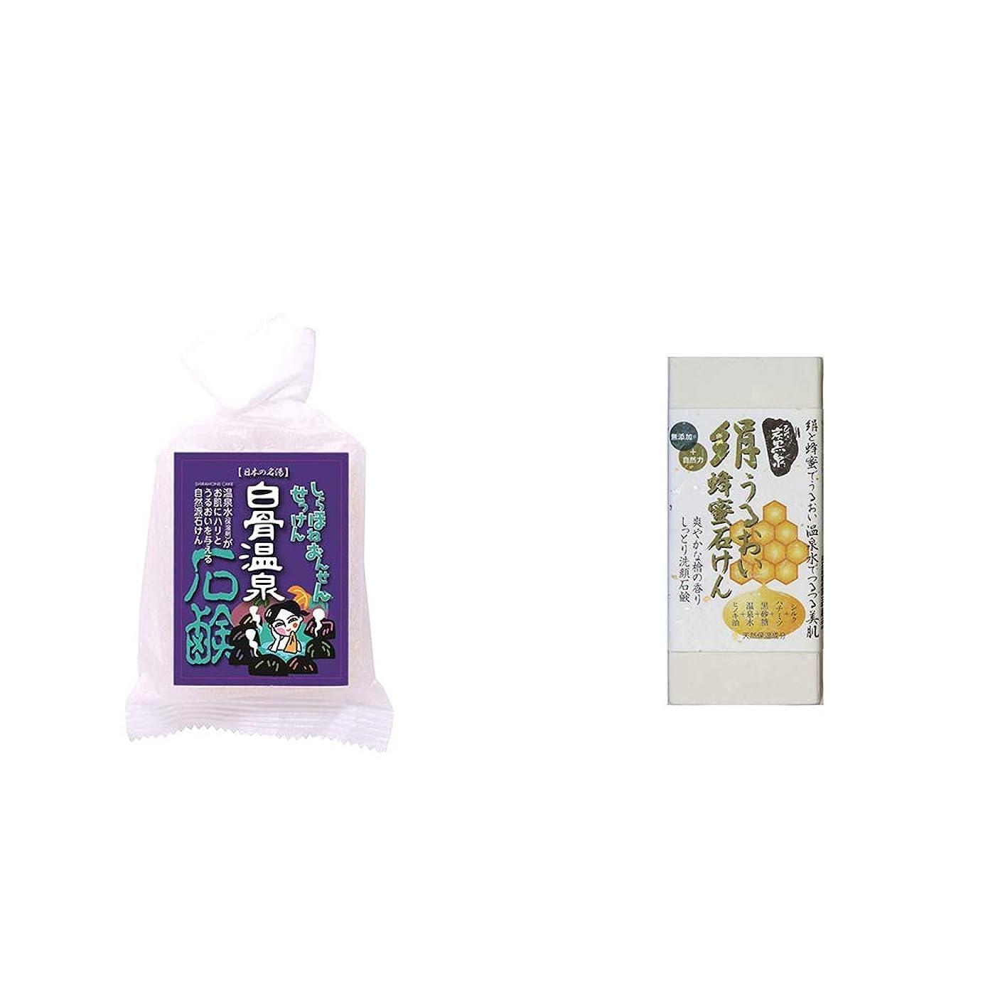 郵便番号パノラマより多い[2点セット] 信州 白骨温泉石鹸(80g)?ひのき炭黒泉 絹うるおい蜂蜜石けん(75g×2)