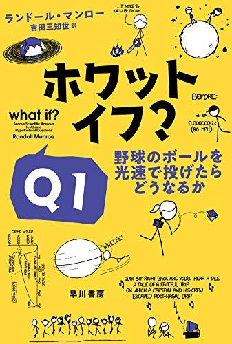 ホワット・イフ? Q1: 野球のボールを光速で投げたらどうなるか (ハヤカワ文庫NF)の詳細を見る