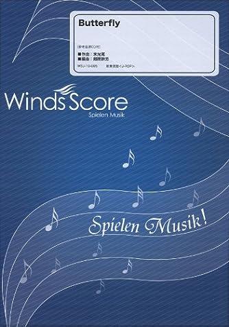 [参考音源CD付]Butterfly(木村カエラ) 吹奏楽J-POP楽譜