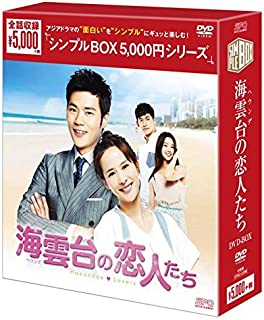 海雲台(ヘウンデ)の恋人たち DVD-BOX <シンプルBOXシリーズ>