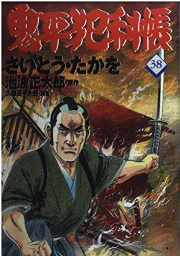 コミック 鬼平犯科帳 (38) (文春時代コミックス)の詳細を見る
