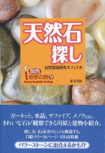 天然石探し (関西地学の旅)