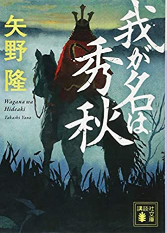 我が名は秀秋 (講談社文庫)