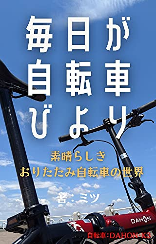 Every day is a good day to ride a bicycle The Wonderful World of Folding Bicycles (Japanese Edition)