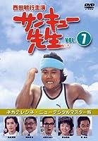 サンキュー先生 VOL.7 [DVD]