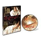情愛中毒 通常版【DVD】[DVD]