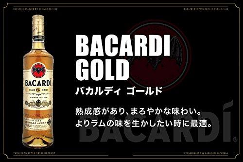 バカルディ『バカルディゴールド』