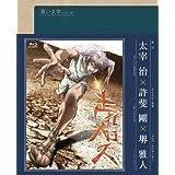 青い文学シリーズ 走れメロス (Blu-ray Disc)