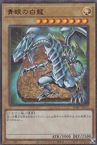 遊戯王 PGB1-JP012 青眼の白龍 (日本語版 ミレニアムウルトラレア) PRISMATIC GOD BOX