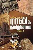 Rali & Tamizhinbam: Paagam #1 (Tamil Edition)